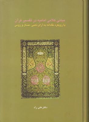 تصویر مبانی کلامی امامیه در تفسیر قرآن