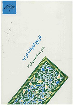 تصویر تاریخ ادبیات عرب