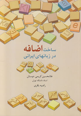تصویر ساخت اضافه در زبانهای ایرانی