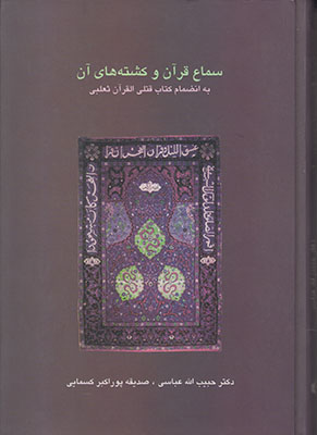 تصویر سماع قرآن و کشته های آن