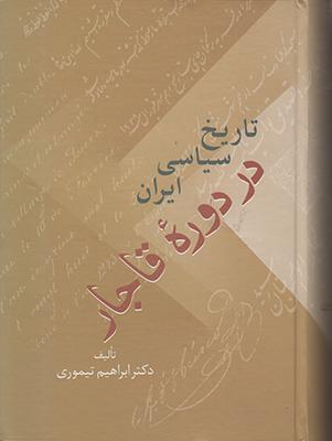 تصویر تاریخ سیاسی ایران در دوره قاجار2 جلدی