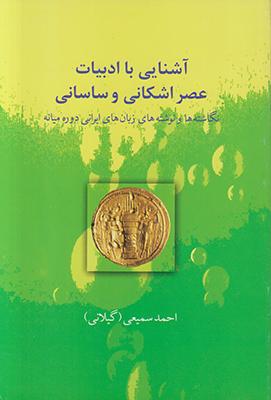 تصویر آشنایی با ادبیات عصر اشکانی و ساسانی