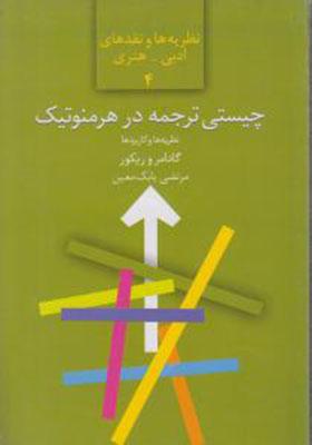 تصویر چیستی ترجمه در هرمنوتیک