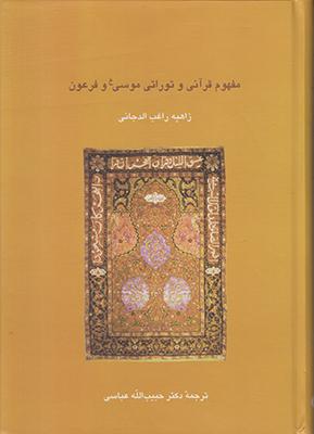 تصویر مفهوم قرآنی و توراتی موسی و فرعون