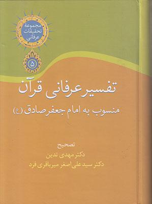 تصویر تفسیر عرفانی قرآن