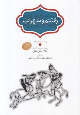 تصویر داستان رستم و سهراب