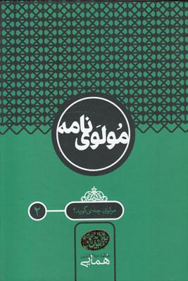 تصویر مولوی نامه (2جلدی)