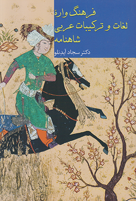 تصویر فرهنگ واره لغات و ترکیبات عربی شاهنامه