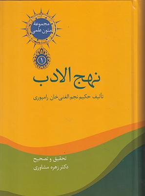 تصویر نهج الادب (2جلدی)