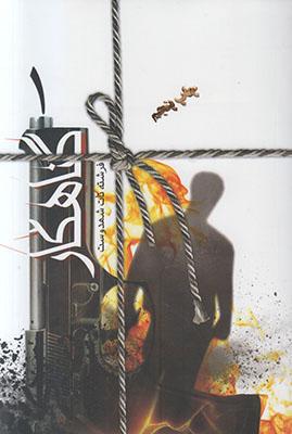 تصویر گناهکار 2جلدی