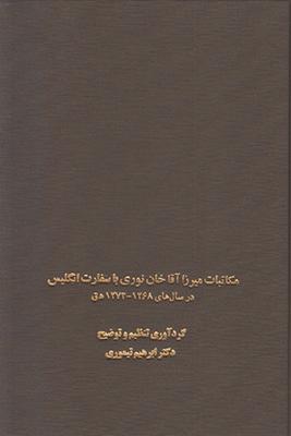 تصویر مکاتبات میرزا آقاخان نوری با سفارت انگلیس