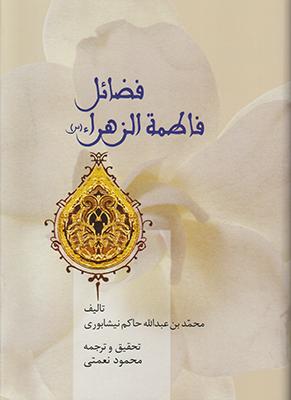 تصویر فضائل فاطمه الزهرا