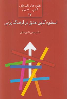 تصویر اسطوره کاوی عشق در فرهنگ ایرانی