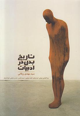 تصویر تاریخ بدن در ادبیات