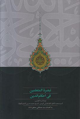 تصویر تبصره المتعلمین فی احکام الدین (متن عربی)