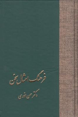 تصویر فرهنگ امثال 2 جلدی
