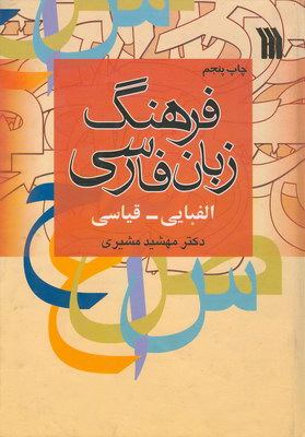 فرهنگ زبان فارسی الفبایی قیاسی