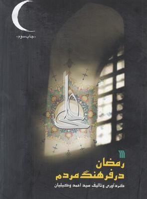 تصویر رمضان در فرهنگ مردم