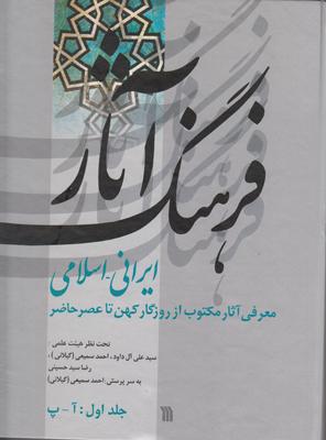 فرهنگ آثار ایرانی اسلامی (جلد 1)