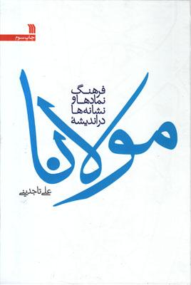 تصویر فرهنگ نمادها و نشانه ها در اندیشه مولانا