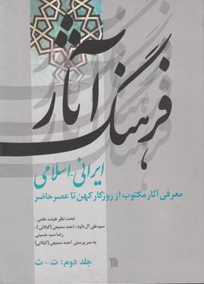 فرهنگ آثار ایرانی اسلامی جلد2