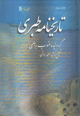 تصویر تاریخنامه طبری 5جلدی