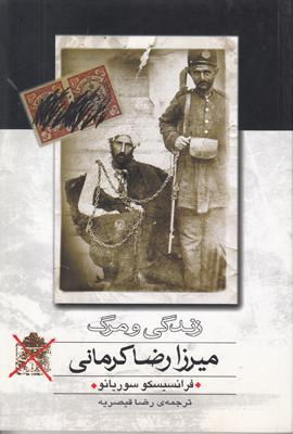 تصویر زندگی و مرگ میرزا رضا کرمانی