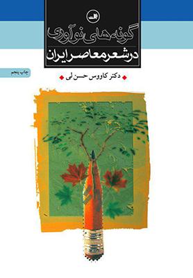 تصویر گونه های نو آوری در شعر معاصر ایران