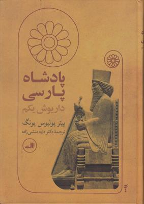 تصویر پادشاه پارسی