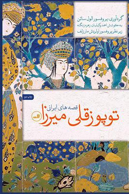 تصویر توپوزقلی میرزا