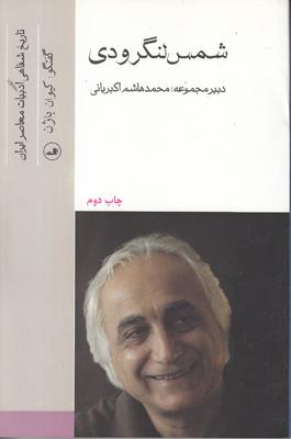 تصویر تاریخ شفاهی(شمس لنگرودی )