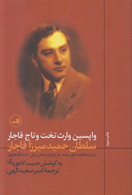تصویر واپسین وارث تخت و تاج قاجار