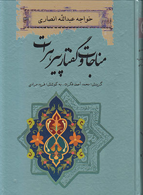 تصویر مناجات و گفتار پیر هرات