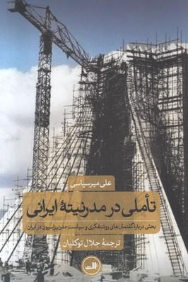 تصویر تاملی در مدرنیته ایرانی
