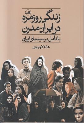 تصویر زندگی روزمره در ایران مدرن