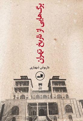 تصویر برگ هایی از تاریخ تهران