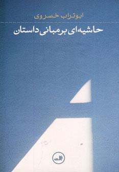 تصویر حاشیه ای بر مبانی داستان