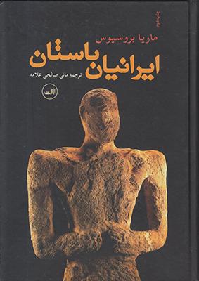 تصویر ایرانیان باستان