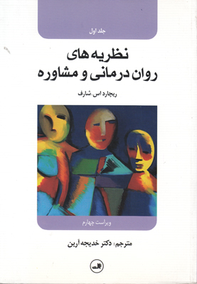 تصویر نظریه های روان درمانی و مشاوره ( جلد 1)
