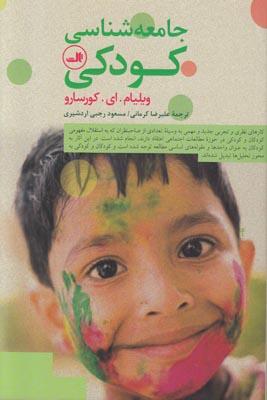 جامعه شناسی دوران کودکی