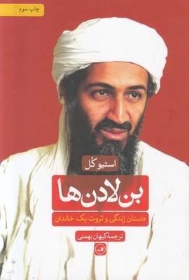 تصویر بن لادن ها