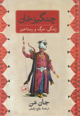 تصویر چنگیز خان زندگی مرگ و رستاخیز