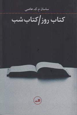 کتاب روز