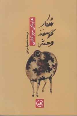 تصویر شکار گوسفند وحشی