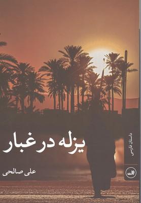 تصویر یزله در غبار