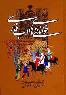 تصویر خواندنی های ادب فارسی