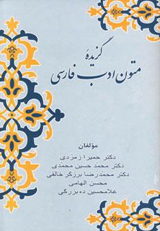 تصویر گزیده متون ادب فارسی
