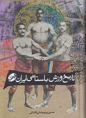 تصویر تاریخ ورزش باستانی ایران