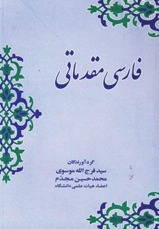 تصویر فارسی مقدماتی