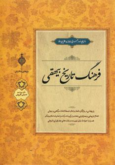 تصویر فرهنگ تاریخ بیهقی